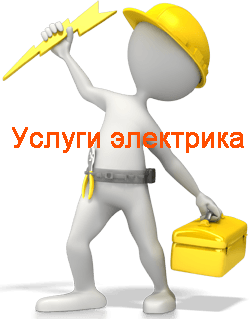 Сайт электриков Пермь. perm.v-el.ru электрика официальный сайт Перми